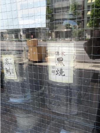 伊藤黒焼店3