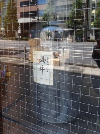 伊藤黒焼店4