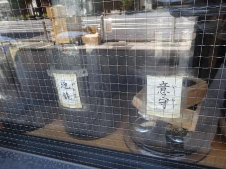 伊藤黒焼店5