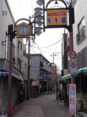 キラキラ橘商店街の時計