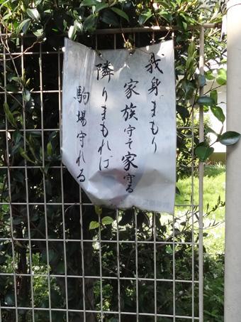 駒場東大前駅周辺08