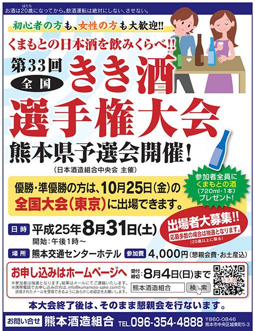 きき酒選手権2013