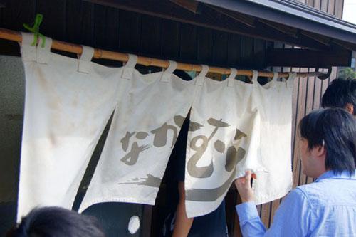 udon2002.jpg