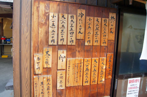 udon2003.jpg