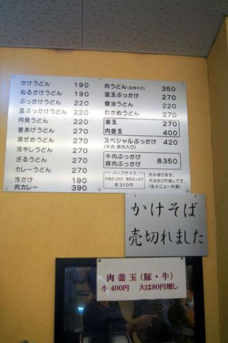 udon2085.jpg
