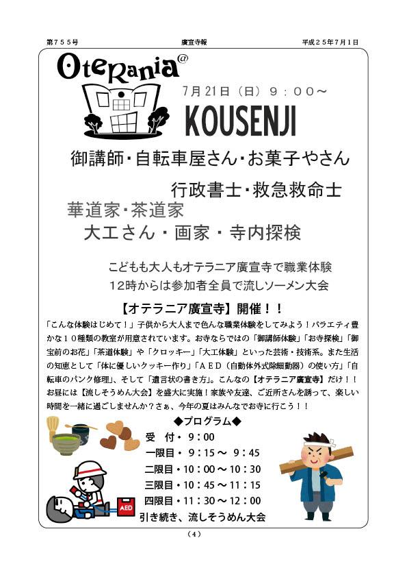 廣宣寺報2013-7