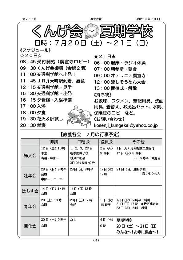 廣宣寺報2013-72