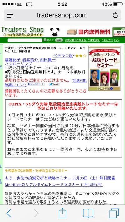fc2blog_20131026055637e66.jpg