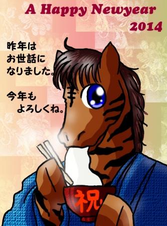 年賀状~2014馬