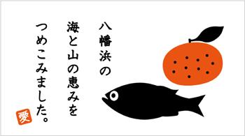 八水蒲鉾 × 国安青果