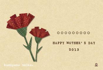 母の日カード 2013