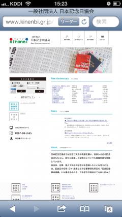 日本記念日協会