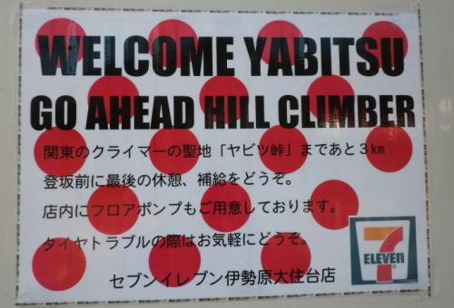 20141122_yabitu_5
