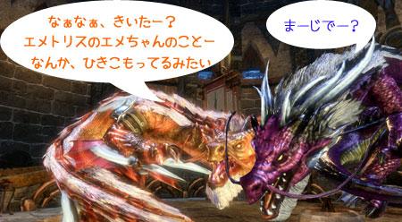 DragonsProphet-325