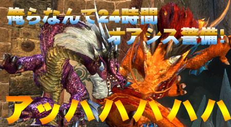 DragonsProphet-331