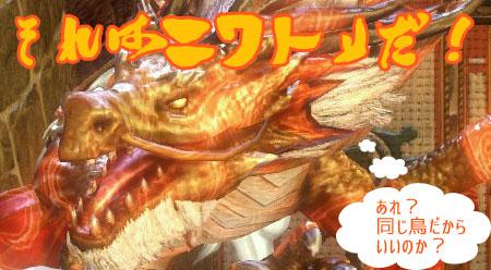 DragonsProphet-333