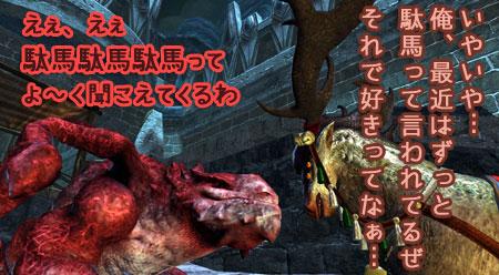 DragonsProphet-468