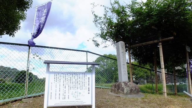 青山古戦場