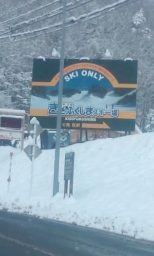 きそふくしまスキー場オープンもうすぐ