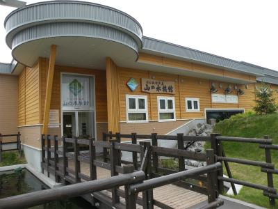 おんねゆ山の水族館
