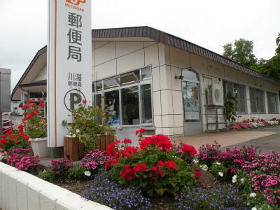 花盛りの郵便局