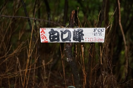 20130914矢筈岳5
