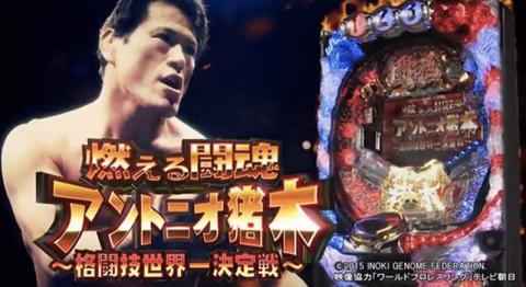 CR燃える闘魂アントニオ猪木 格闘技世界一決定戦 ショートPV_-_YouTube