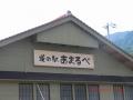 道の駅「あまるべ」