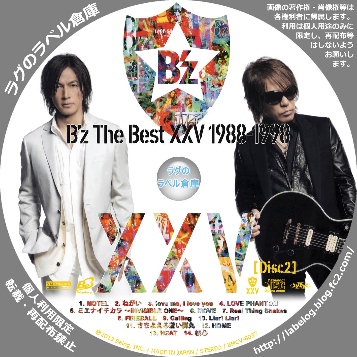 Dekade 1988 1998: カテゴリー :B'z BEST ALBUM ラグの CD / DVD / BD 自作ラベル倉庫