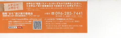 菊陽まち遊び2 001