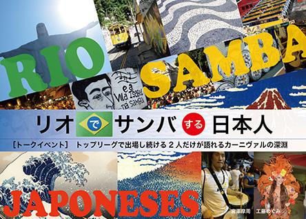 リオでサンバする日本人