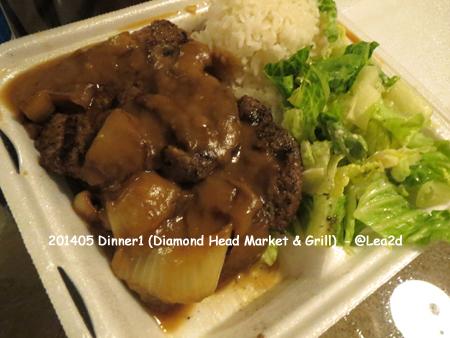 201405 3日目の夕食は、Diamond Head Market & Grill(ダイヤモンド・ヘッド・マーケット&グリル) HAMBURGER & GRILLED AHI STEAK(ハンバーグとグリルドアヒ)