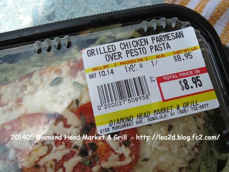 2014年5月 ダイヤモンド・ヘッド・マーケット&グリル(Diamond Head Market & Grill)、マーケットのデリはパスタ