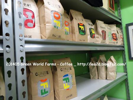 201405 Green World Farms - Coffee(ハワイ、ノース(ワヒアワ)のコーヒー屋さん「グリーンワールドファーム」