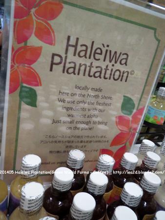201405 Green World Farms - Coffee(ハワイ、ノース(ワヒアワ)のコーヒー屋さん「グリーンワールドファーム」で買う調味料 Haleiwa Plantation(ハレイワプランテーション)のオイル(ココナッツ&マカダミアナッツ)