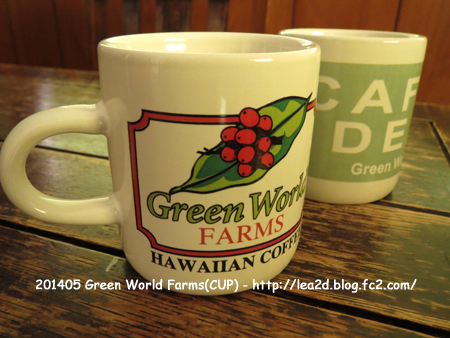 2014年5月 ハワイ、ノース、ワヒアワのコーヒー屋さんGreen World Farms(グリーンワールドファーム)のマグカップ