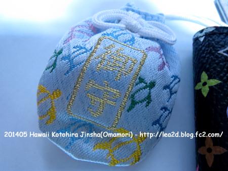 2014年5月 Hawaii Kotohira Jinsha(ハワイの金刀比羅神社)ホヌ柄のお守り
