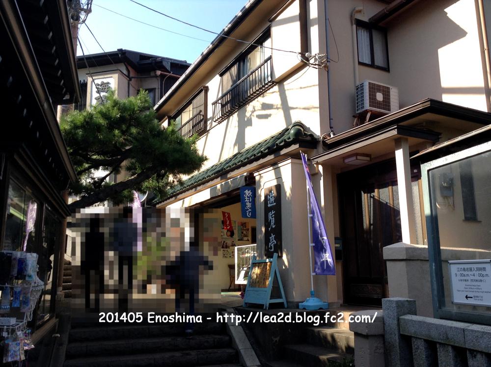 201410enoshima8.jpg