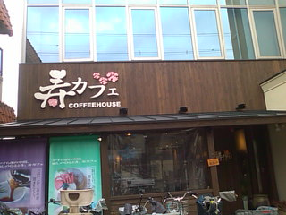 寿カフェ3