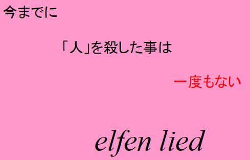 エルフェンリート1