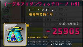 150魔服上ユニ