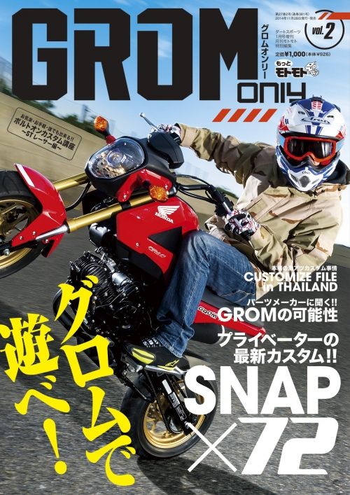 GROM ONLY Vol.2
