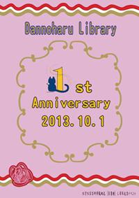 1周年記念ポスター表紙