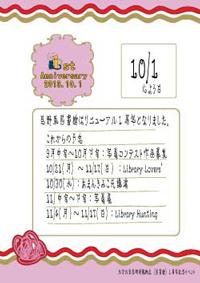 1周年記念ポスター日記側