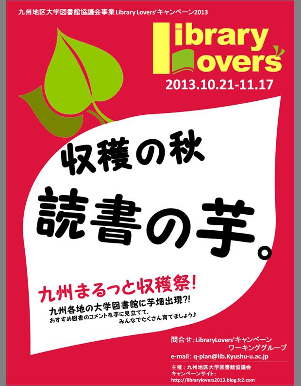2013ポスター_3