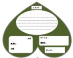 葉っぱ2-2