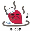 ほっこり芋(小)