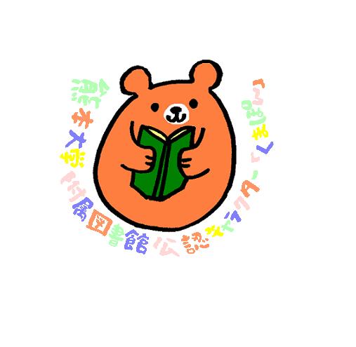 熊大くまぽん