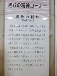 鹿大_中央図10