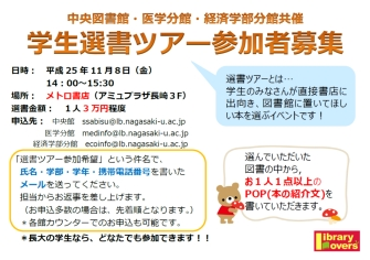 senshotour_poster.jpg